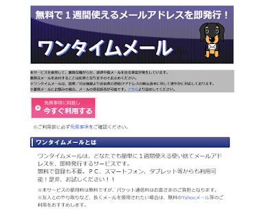 ワンタイムメールのトップページ