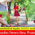Narmadha Perera New Photoshoot