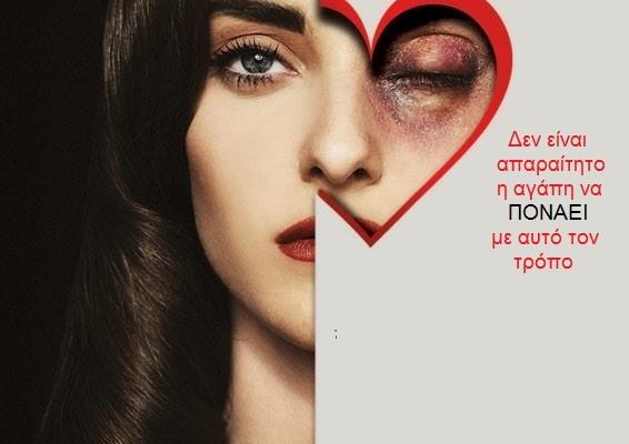 ΓΣΕΕ: 25 Νοεμβρίου Παγκόσμια ημέρα για την εξάλειψη της βίας κατά των γυναικών