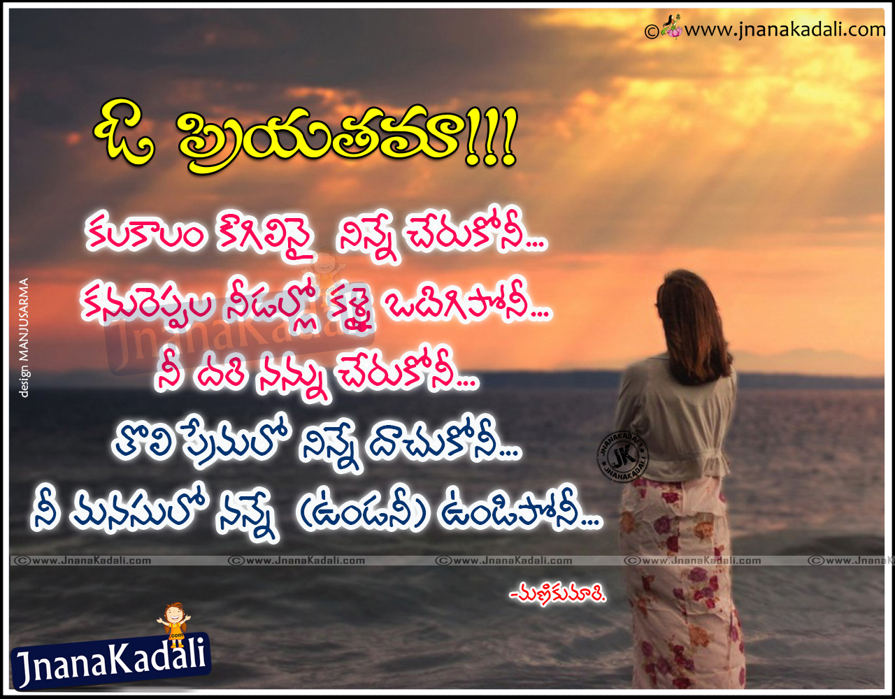 Sad Heart Touching Missing You Quotes Telugu sad heart touching love miss you quotes for