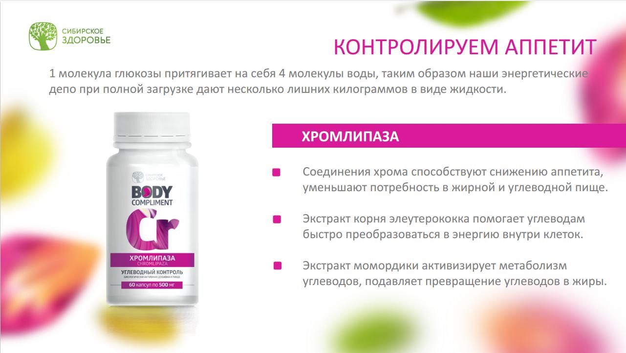 Сибирское Здоровье Похудение.
