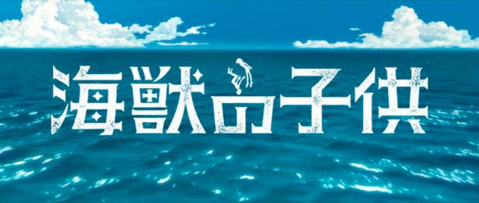 Los niños del mar (Kaijuu no Kodomo) anime