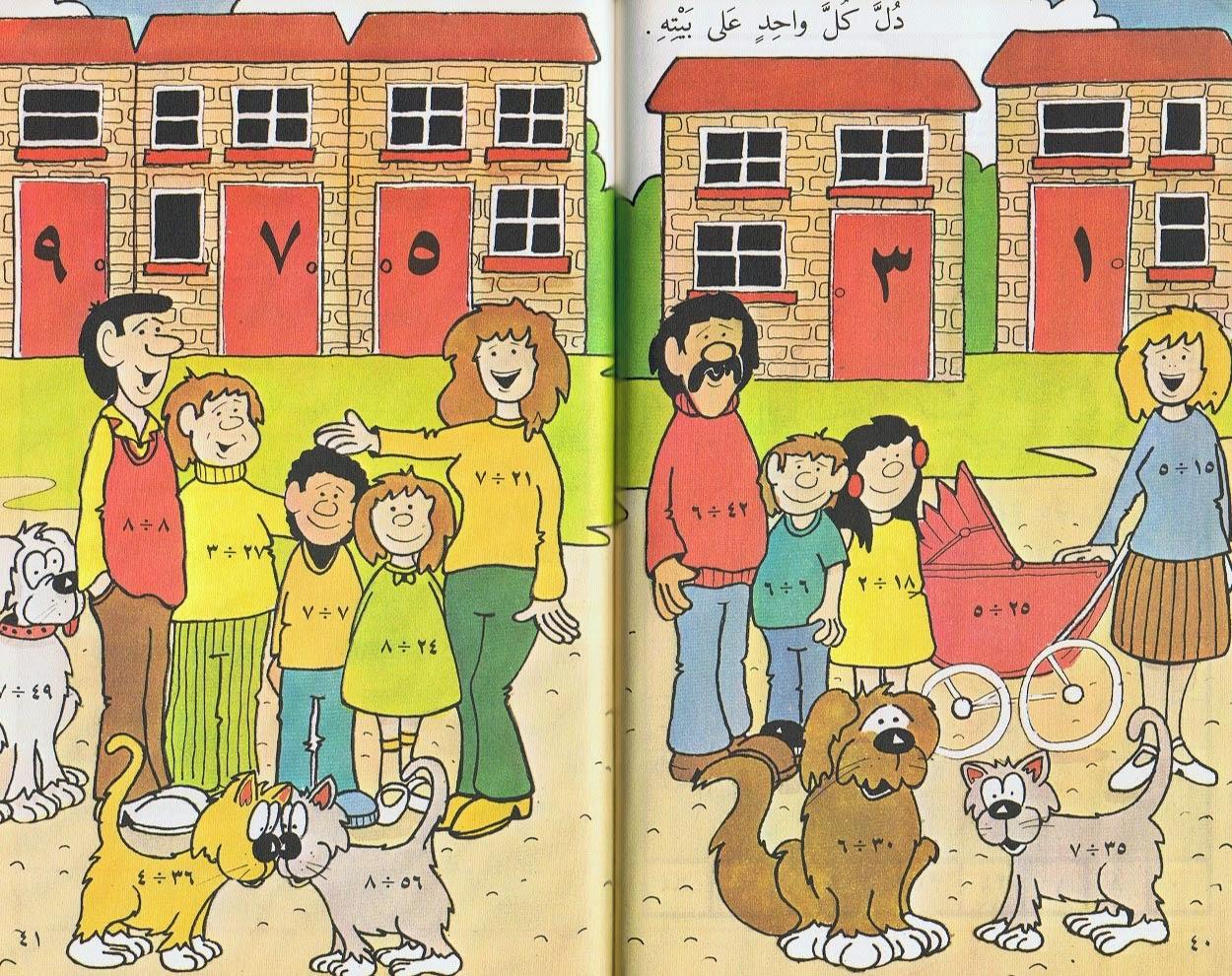 كتاب تعليم القسمة لأطفال الصف الثالث بالألوان الطبيعية 2015 CCI05062012_00050.jp