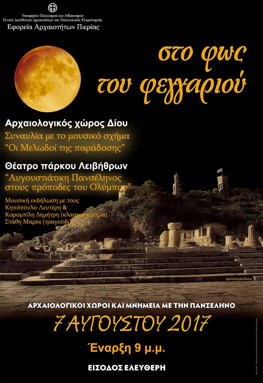 Αυγουστιάτικη Πανσέληνος με συναυλία στον Αρχαιολογικό χώρο Δίου