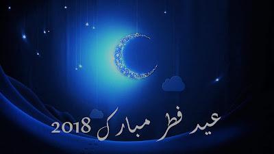 بطاقة معايدة خاصة بعيد الفطر المبارك لسنة 2018