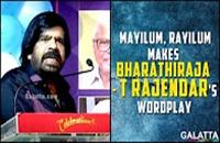 Mayilum, Rayilum Makes Bharathiraja – T Rajendar's Wordplay