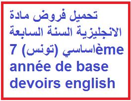 تحميل فروض مادة الانجليزية السنة السابعة اساسي (تونس) 7ème année de base devoirs english