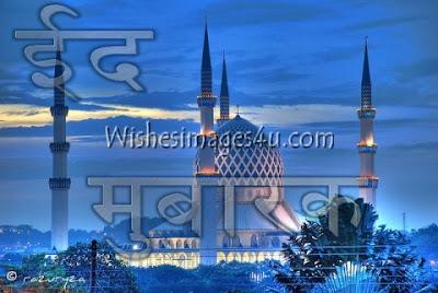 ईद मुबारक Images 2019