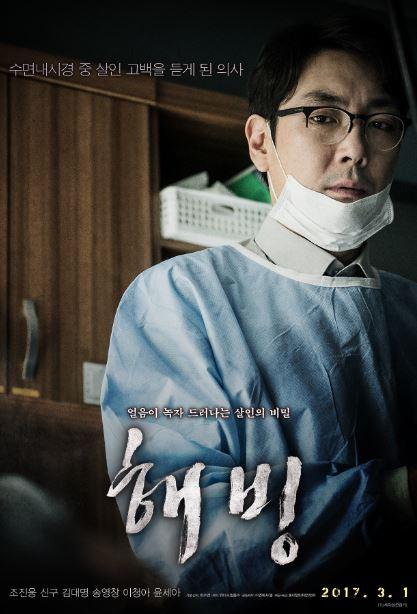 Bluebeard / Sea Ice ( Korea Movie)