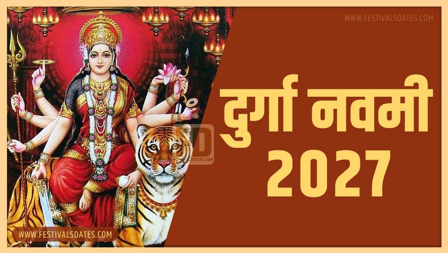 2027 दुर्गा नवमी पूजा तारीख व समय भारतीय समय अनुसार