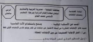 ورقة امتحان الهندسة للصف الثالث الاعدادى محافظة المنوفية الترم الاول 2017