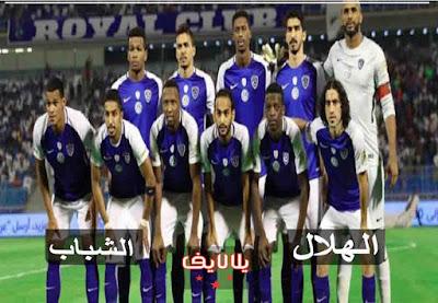 مشاهدة مباراة الهلال والشباب بث مباشر اليوم