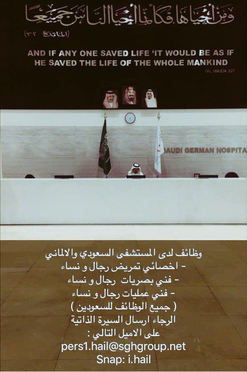 وظائف المستشفى السعودي الالماني للجنسين عام 2020