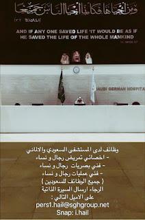 وظائف شاغرة فى المستشفى السعودي الالماني عام 2018