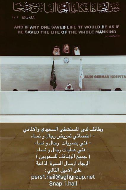 وظائف شاغرة فى المستشفى السعودي الالماني عام 2020