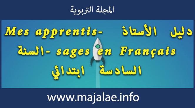 دليل الأستاذ  Mes apprentissages en Français -السنة السادسة ابتدائي