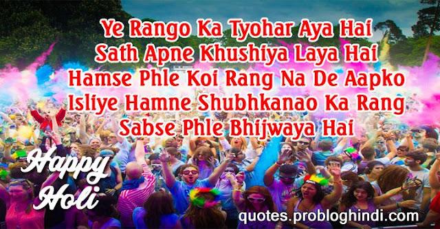 Romantic Happy Holi Love Quotes