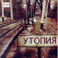 Тол - 2007 - Утопия