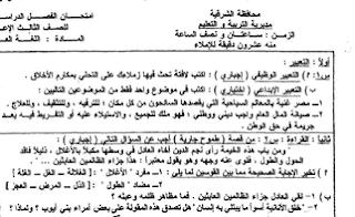 ورقة امتحان اللغة العربية محافظة الشرقية للصف الثالث الاعدادى 2017 الترم الاول