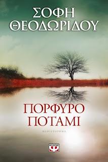 http://www.psichogios.gr/site/Books/show/1003846/porfyro-potami