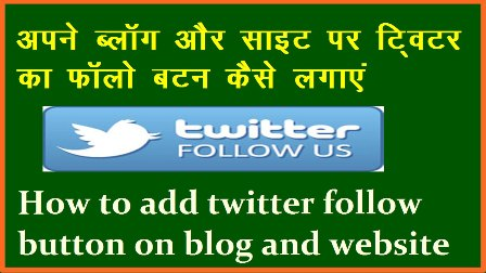increase more followers on Twitter in Hindi