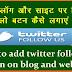 Blog Par Twitter Follow Button Kaise Lagaye ब्लॉग पर ट्विटर फ़ॉलो बटन कैसे लगायें
