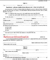 Maharashtra_ration_Card_correction_Form