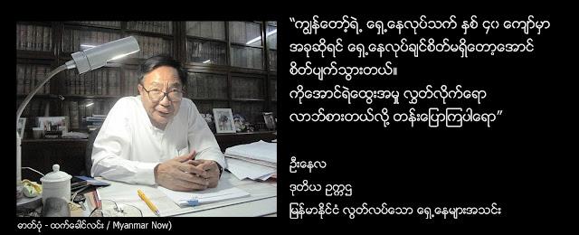 ထက္ေခါင္လင္း (Myanmar Now) ● ေမးခြန္းတစ္ခု၊ အျမင္ႏွစ္မ်ဳိး