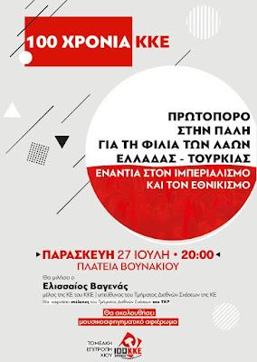 ΤΕ Χίου: Εκδήλωση προς τιμή των 100 χρόνων του ΚΚΕ