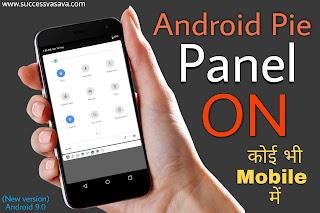 Android ne new version lunch kar diya hai. android 9.0 pie name hai new updated kaa dosto abhi tak to mobile phones me ye android 9.0 pie version nahi aaya par thode hi time me mobile phones me ye pie version ka new updated aa jayega.