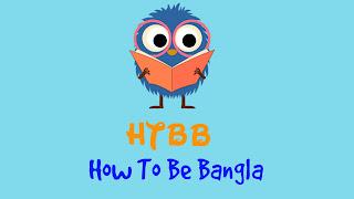 হাওটুবিবাংলার লগো। HOW TO BE BANGLA LOGO