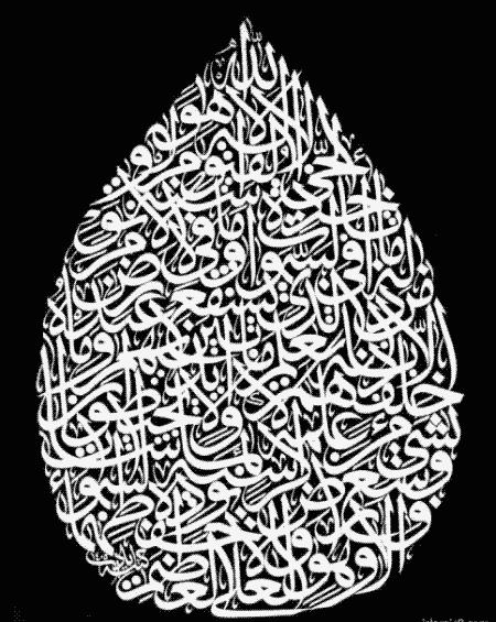 Kaligrafi Surat Al Ashr Dan Artinya - Rahman Gambar