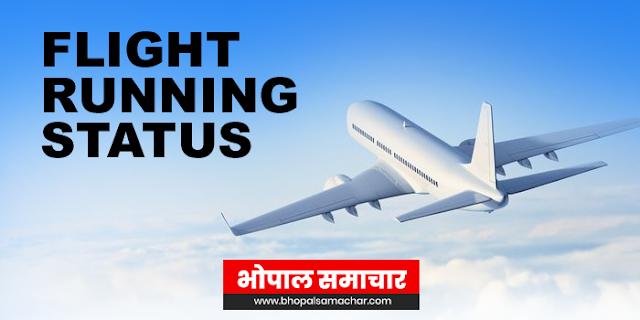 FLIGHT RUNNING STATUS APP DOWNLOAD करें, ट्रेक करें फ्लाइट लेट तो नहीं