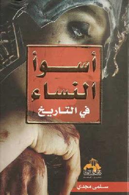 كتاب:أسوأ النساء التاريخ