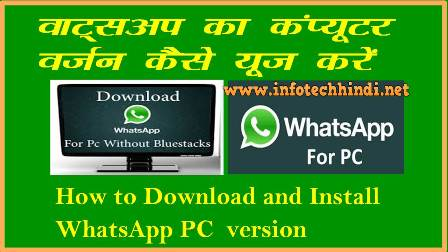 Download and Install WhatsApp PC