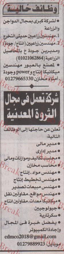 اعلان وظائف جريدة اهرام الجمعة - موقع عرب بريك- 10-8-2018