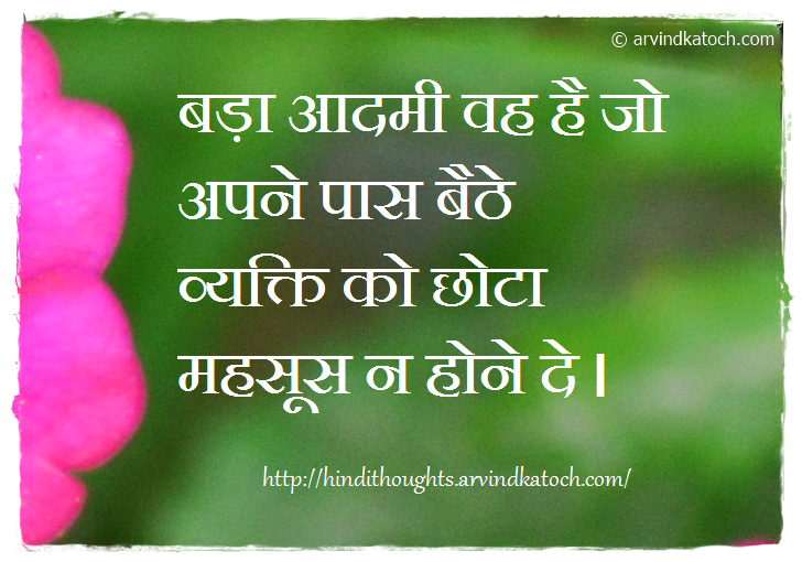 Big Man, Feel Small, Hindi Thought, Quote