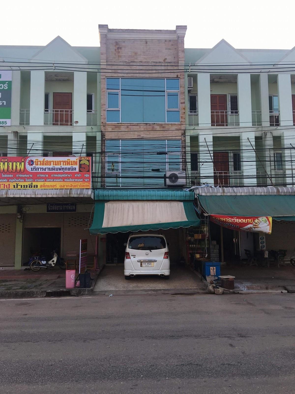 ขายอาคารพานิชย์ 1 คูหา ในเขตเทศบาลธาตุพนม