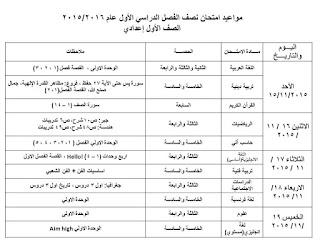 جداول امتحانات الميد ترم الأول 2016 كل الفرق المنهاج المصري 25-9.jpg