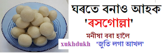 জুতি লগা আখলঃ ঘৰতে বনাও আহক 'ৰসগোল্লা' ::মনীষা বৰা হালৈ
