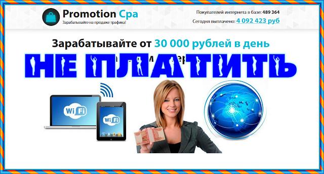 [Лохотрон] Promotion Cpa Отзывы. Зарабатывайте на продаже трафика!