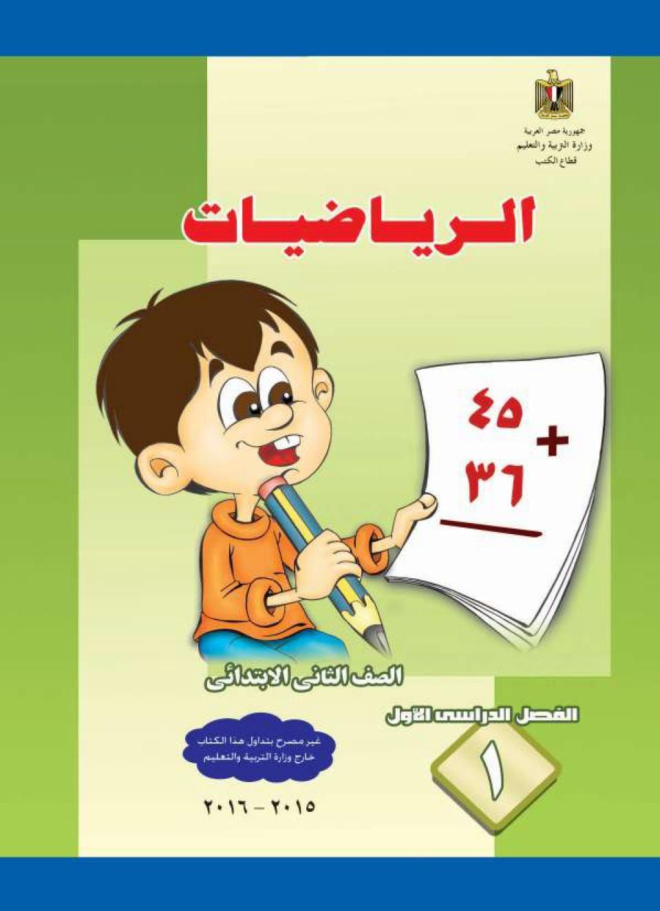 تحميل كتاب الرياضيات صف اول ابتدائي
