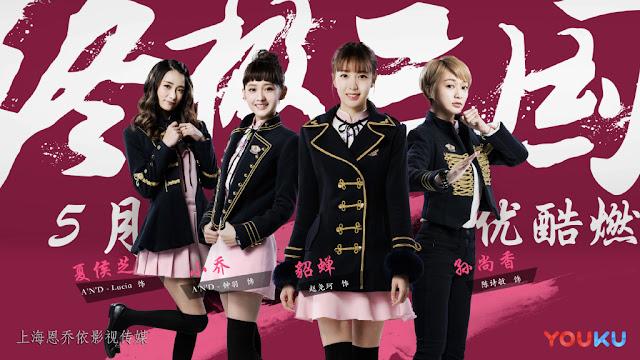 K.O. San Guo ladies