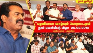 Naam Tamilar katchi Chief Coordinator Seeman Latest Speech