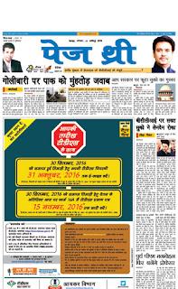 Page Three Newspaper 22 oct 2016