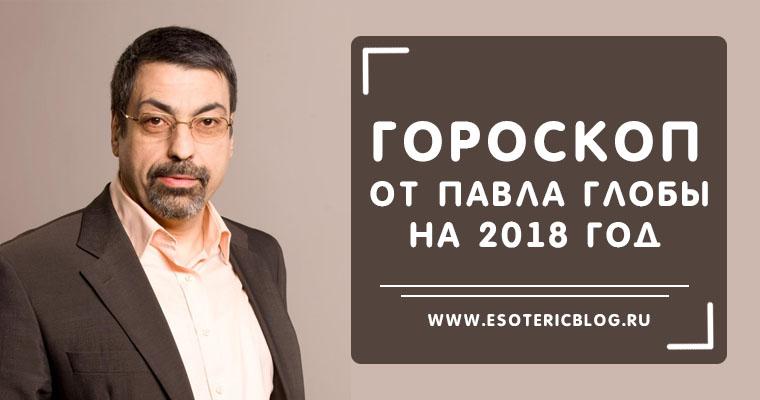 Гороскоп для всех знаков зодиака на 2018 год