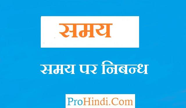 Samay-Ka-Mahatva-Essay-in-Hindi