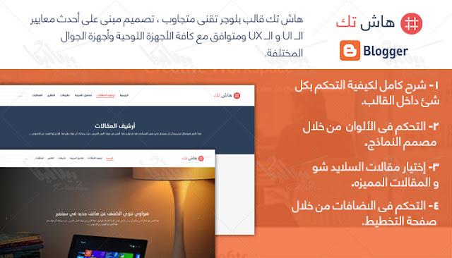 قالب هاش التقني مجانا للمدونات التقنية 2019