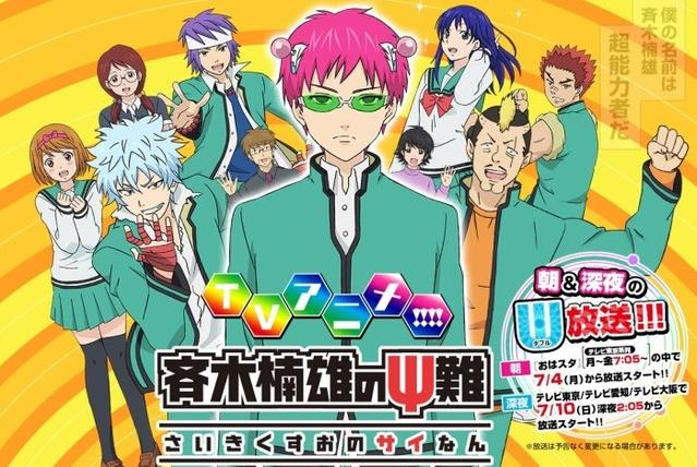 Top Best School Comedy Anime List - Saiki Kusuo no Ψ-nan (The Disastrous Life of Saiki K.)