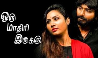 Oru Madhiri Irukku – Tamil Short film | Myna Nandhini | Karthick Marimuthu
